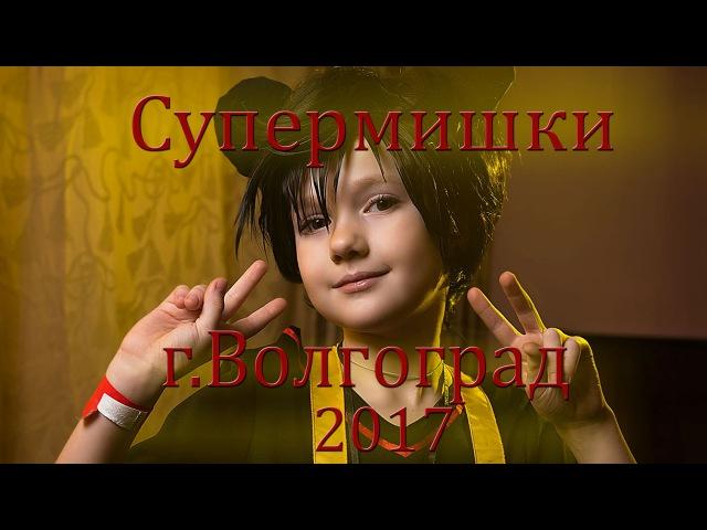 Фестиваль Супермишки, г.Волгоград 2017