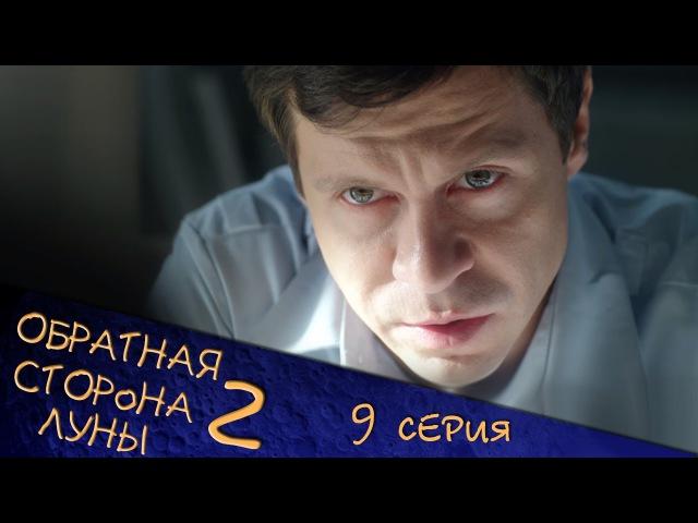 Обратная сторона Луны - Сезон 2 Серия 9 - фантастический детектив HD