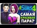 САМАЯ КРАСИВАЯ ПАРА? - Sims 4