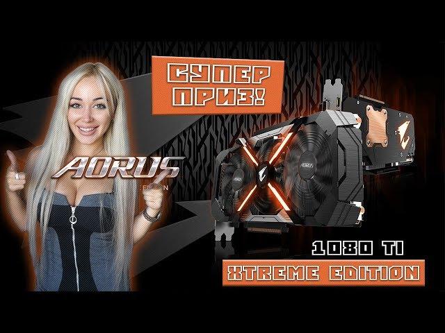 Отдам подписчику AORUS GeForce GTX 1080 Ti Xtreme Edition 11G