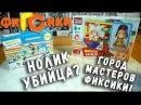НЕ ЛЕГО ФИКСИКИ СРАВНЕНИЕ КОНСТРУКТОРА КИТАЙСКОЕ LEGO