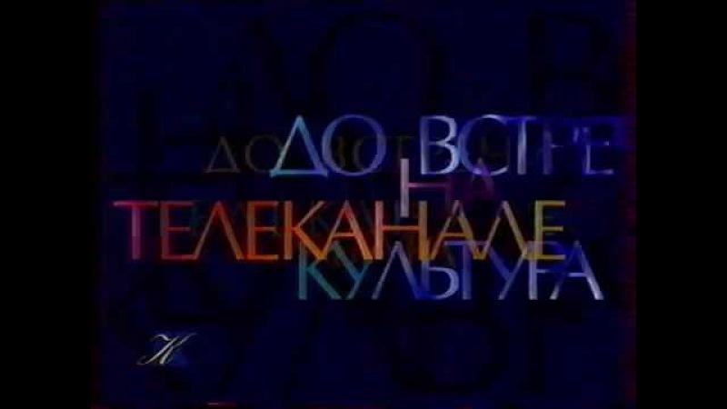 Программа передач окончание эфира (Культура, 22.06.2000)