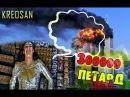 Прикол с петардами от KREOSAN. 30000 петард. 18