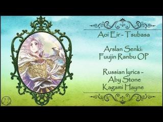 Aoi Eir - Tsubasa (Arslan Senki: Fuujin Ranbu OP) перевод rus sub