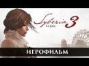 Syberia 3 — Игрофильм (Русская Озвучка) Весь Сюжет Cutscenes [1080p PC]