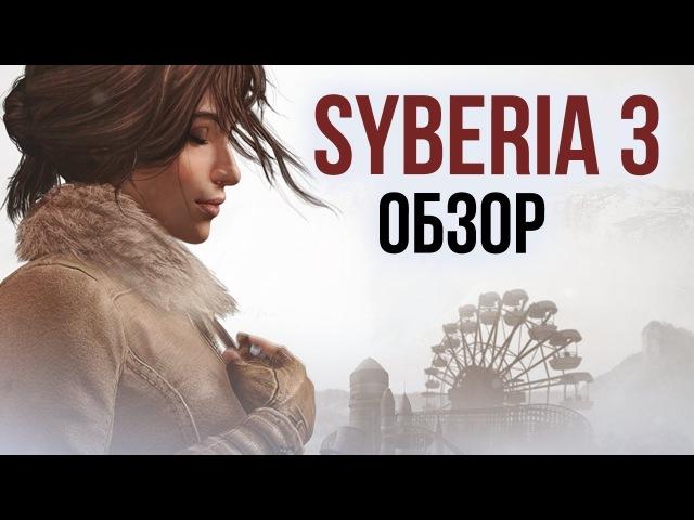 Сибирь 3 - Теплое чувство ностальгии (ОбзорReview)