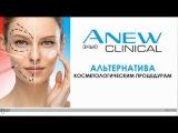 Обзор Anew Clinical от Светланы Ковалевой