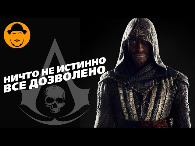 Кредо Убийцы – Обзор Фильма - видео с YouTube-канала SokoL[off] TV