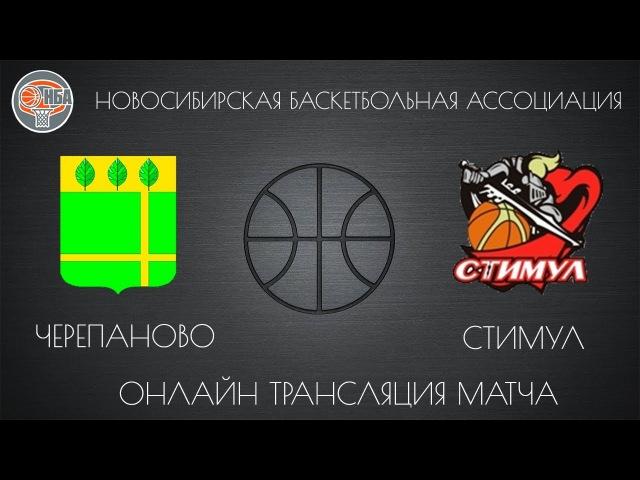 18.11.2017. НБА. Черепаново - Стимул.