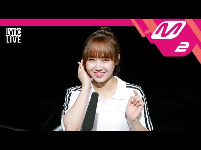 [ASMR] Lyric LIVE - I don't like your Girlfriend (Weki Meki: Yoojung)