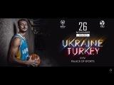 Украна - Туреччина. Промо матчу (Кив, Палац спорту, 26 листопада)