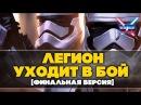 ЛЕГИОН УХОДИТ В БОЙ Звездные Войны Последние джедаи Star Wars The Last Jedi