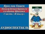 Ярослав Гашек Похождения бравого солдата Швейка 1 часть