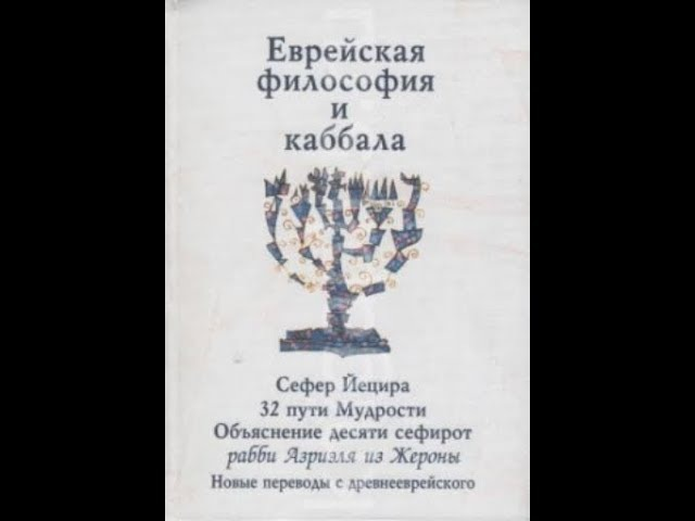 Еврейская философия и Каббала1