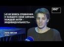 Московский Губернский театр представил обновленного Сирано де Бержерака