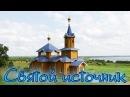 Святой источник в Паздерах