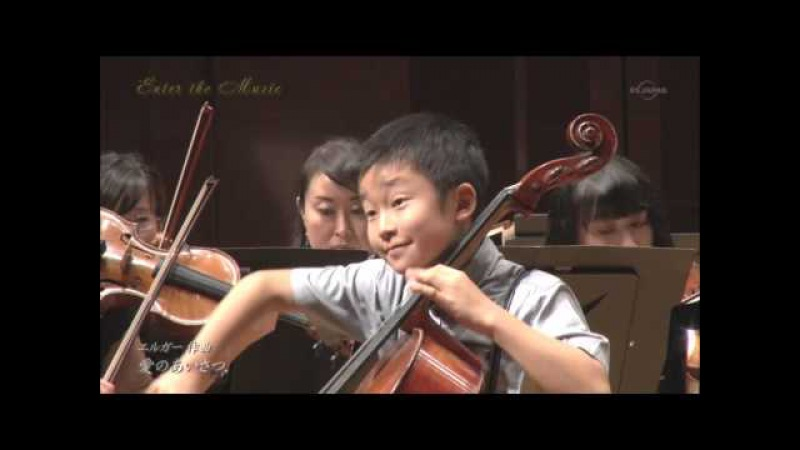 Salut d'amour Edward Elgar Cello:Yo Kitamura 11 year old 愛のあいさつ 北村陽