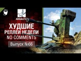 Худшие Реплеи Недели - No Comments №66 - от ADBokaT57 [World of Tanks]