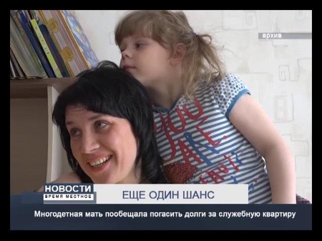 ЕЩЕ ОДИН ШАНС