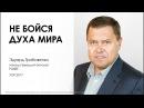 «Не бойся духа мира», Эдуард Грабовенко. 3 сентября 2017