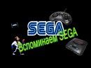 SEGA Детство 90 х Игры Sega Воспоминание