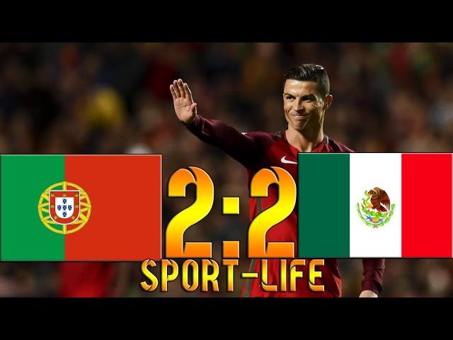 Португалия - Мексика 2:2 ОБЗОР МАТЧА HD.КК 2017. » Freewka.com - Смотреть онлайн в хорощем качестве