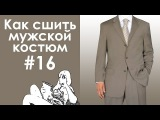 Как сшить мужской костюм #16. Пиджак (завершение). Утюжка изделия. Петли, пуговицы.