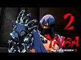 СКОЛЬ ОГРОМНО РАЗНООБРАЗИЕ УРОДЦЕВ - YAIBA - Ninja Gaiden Z - Серия №2