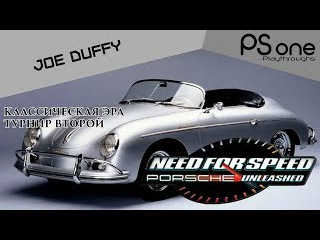 NFS Porche (Старая Эра,Турнир 2) от Joe Duffy