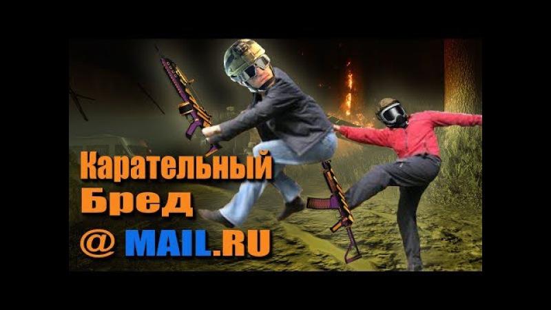 Warface: Карательный бред МАЙЛ РУ