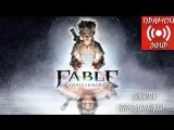 Kuplinov ► Play ЗАПИСЬ СТРИМА от 07.10.17 ► Fable_ Anniversary #5