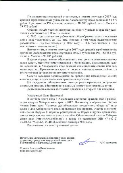 """Учитель в Хабаровском крае получает 50 000 руб.Врач - 60 000 руб.""""27 июля мною было..."""