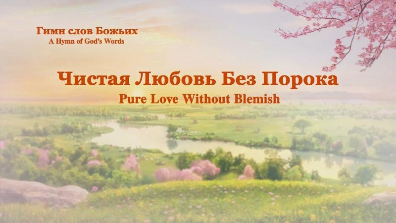 Церковь Всемогущего Бога | Чистая Любовь Без Порока