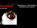 Проклятие 2  The Grudge 2 (2006) Такаси Симидзу. Американская версия. Режиссёрская версия Full HD 1080