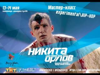 Хип-Хоп Никита Орлов - Berry Studio