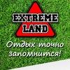EXTREMELAND - база активного отдыха ЭКСТРИМЛЕНД
