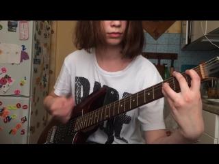 Пошлая молли - Любимая песня твоей сестры (cover)