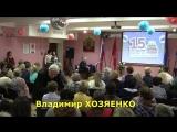 Поговори со мною мама.... пели всем коллективом ! Владимир Хозяенко