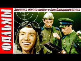 Хроника пикирующего бомбардировщика (1967) Военный, Драма, Советский фильм
