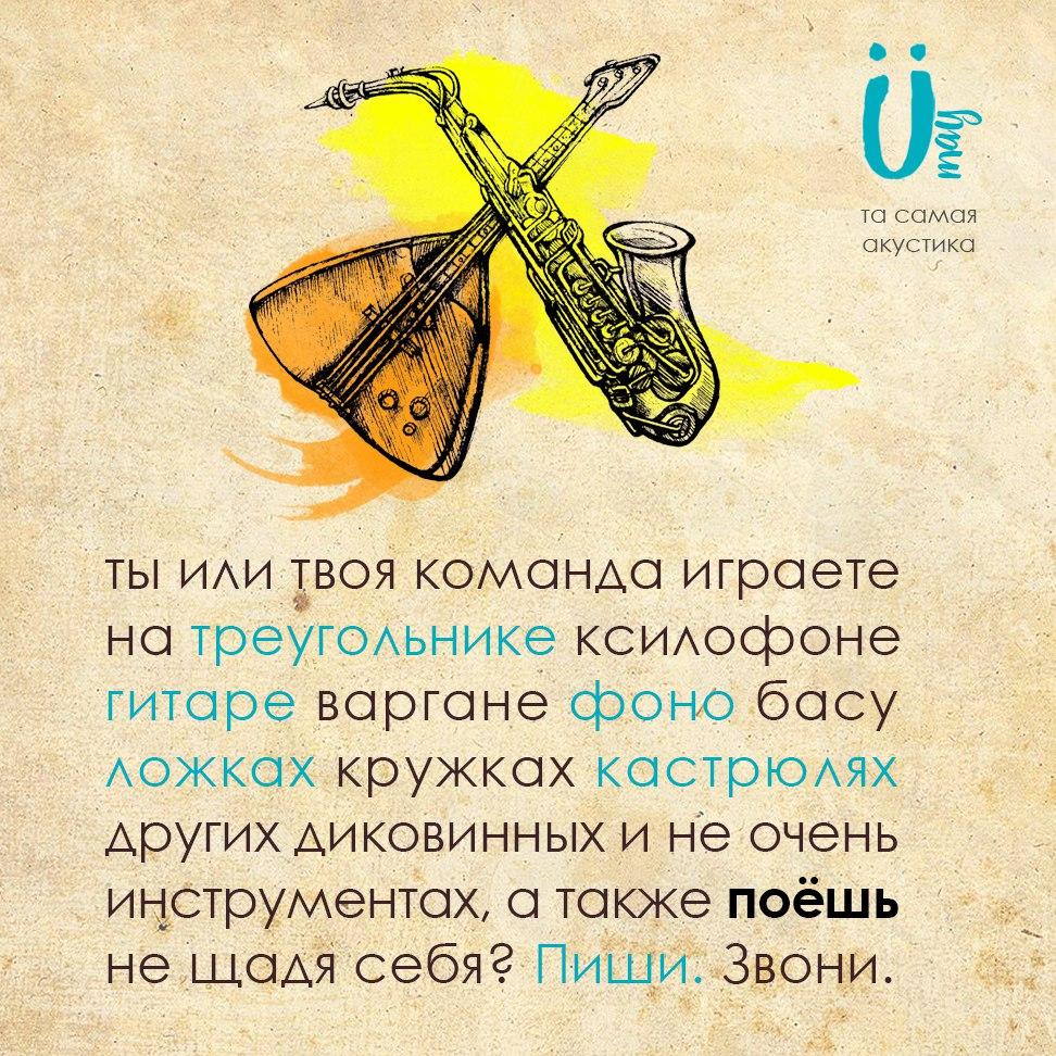 Афиша Хабаровск 18.11 / Акустический вечер U-may