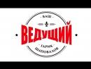 Профессиональный ведущий на свадьбу корпоратив в Москве 7 903 113 67 47 Гарик Шаповалов демо видео
