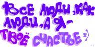 люблю тебя!!!