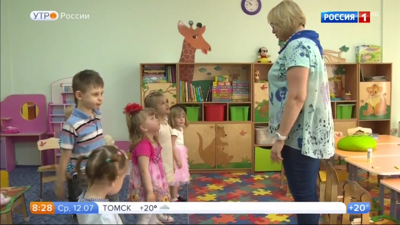 Доброе утро, на России 1! Детки и родители детского сада Радость!