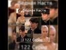 Бедная Настя 122 Серия