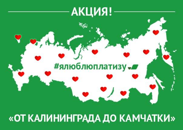 САМАЯ ДОБРАЯ АКЦИЯ «От Калининграда до Камчатки» 🌍Совсем скоро наст