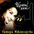 Тамара Миансарова - Дикие гуси