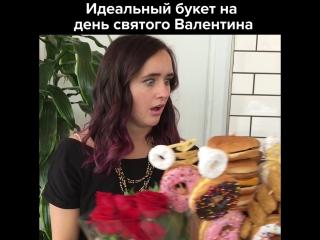 Идеальный букет ко дню Валентина