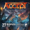 ACCEPT (Germany) || 27.02.18 || Самара @ ЗВЕЗДА