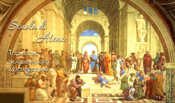 Философия лидерства: Афинская школа