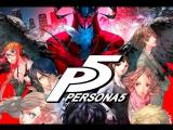 15 минут геймплея игры Persona 5!